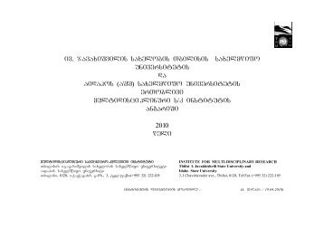 iv. javaxiSvilis saxelobis Tbilisis saxelmwifo universitetis da aidahos ...