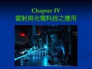 Chapter IV 雷射與光電科技之應用