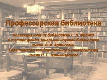 Профессорская библиотека : коллекция книг из библиотеки С. Л ...