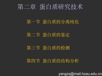 第二章蛋白质研究技术 - 华中农业大学