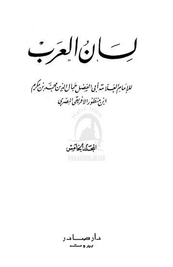 لسان العرب - ج 5: رغ - ز - NafseIslam