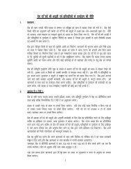 security and repossession policy - Baroda UP Gramin Bank