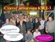 Статус детектора КМД-3
