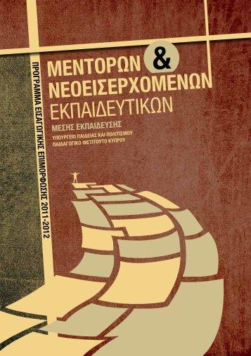 προγραμμα εισαγωγικης επιμορφωσης 2011-2012 - Παιδαγωγικό ...