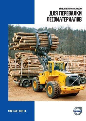 Для перевалки лесоматериалов - Volvo Construction Equipment