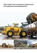 Для перевалки лесоматериалов - Volvo Construction Equipment - Page 2