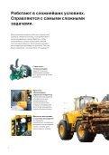 Для перевалки лесоматериалов - Volvo Construction Equipment - Page 4