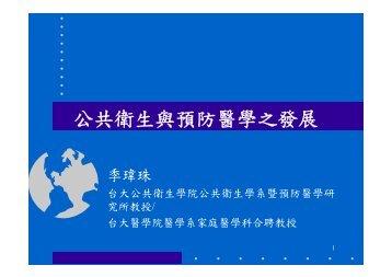 公共衛生與預防醫學之發展 - 臺大醫學院共同教育及教師培訓中心