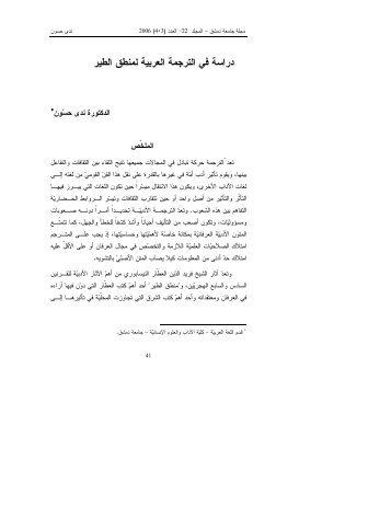 دراﺴﺔ ﻓﻲ اﻟﺘرﺠﻤﺔ اﻟﻌرﺒﻴﺔ ﻟﻤﻨطق اﻟطﻴر - جامعة دمشق