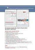 Переработка - fleischwirtschaft.com - Allgemeine Fleischer Zeitung - Page 6