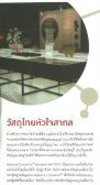 Untitled - Material ConneXion ® Bangkok - Page 2