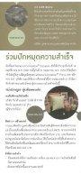 Untitled - Material ConneXion ® Bangkok - Page 5