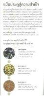 Untitled - Material ConneXion ® Bangkok - Page 7