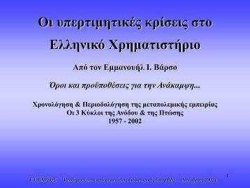 Οι υπερτιμητικές κρίσεις στο Ελληνικό Χρηματιστήριο - Merit