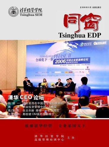 Tsinghua EDP - 清华大学