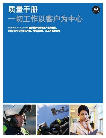 质量手册一切工作以客户为中心 - Motorola Solutions