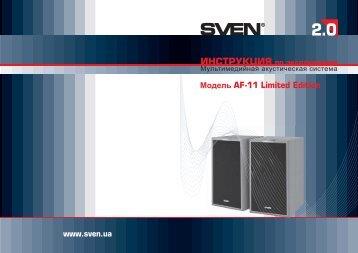 Модель AF-11 Limited Edition - Sven