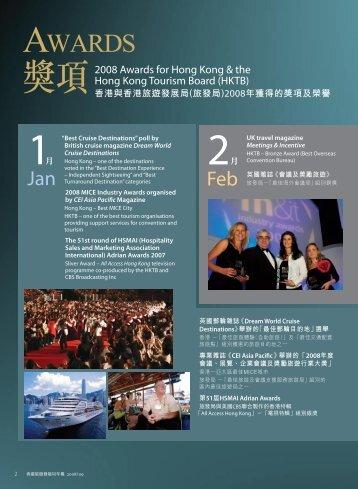 獎項 - Discover Hong Kong