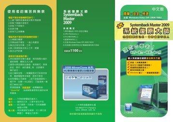 Page 1 Page 2 安裝與註冊 1放入光碟並同意安裝之重新啟動電腦並連 ...