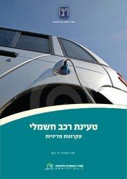 טעינת רכב חשמלי - עקרונות מדיניות - משרד האנרגיה והמים