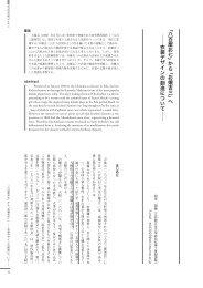 「お嬢吉三」 へ - アート・リサーチセンター - 立命館大学