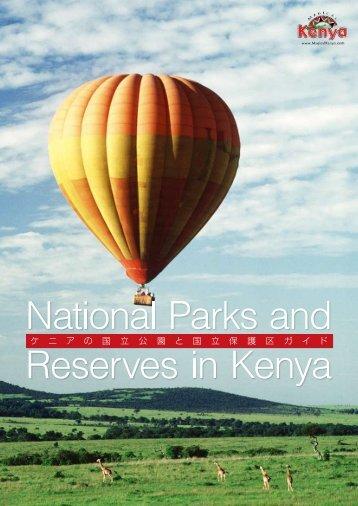 ケ ニ ア の 国 立 公 園 と 国 立 保 護 区 ガ イ ド - 駐日ケニア共和国大使館