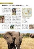 ケ ニ ア の 国 立 公 園 と 国 立 保 護 区 ガ イ ド - 駐日ケニア共和国大使館 - Page 4