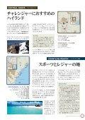ケ ニ ア の 国 立 公 園 と 国 立 保 護 区 ガ イ ド - 駐日ケニア共和国大使館 - Page 5
