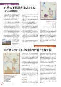 ケ ニ ア の 国 立 公 園 と 国 立 保 護 区 ガ イ ド - 駐日ケニア共和国大使館 - Page 6