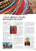 ケ ニ ア の 国 立 公 園 と 国 立 保 護 区 ガ イ ド - 駐日ケニア共和国大使館 - Page 7