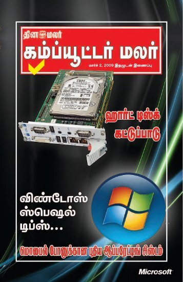 computer malar mar 2ff 2nd draft