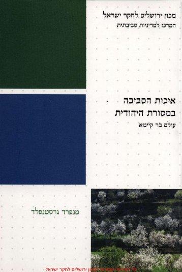 איכות הסביבה . • במסורת היהודית - מכון ירושלים לחקר ישראל