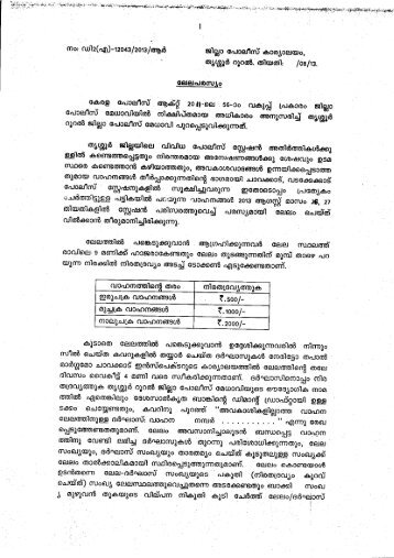 Auction Notice - unclaimed vehicles disposal in ... - Kerala Police