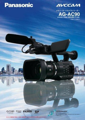 メモリーカードカメラレコーダーAG-AC90のカタログPDFを掲載しました。
