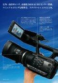メモリーカードカメラレコーダーAG-AC90のカタログPDFを掲載しました。 - Page 2