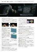 メモリーカードカメラレコーダーAG-AC90のカタログPDFを掲載しました。 - Page 4