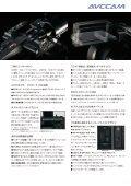 メモリーカードカメラレコーダーAG-AC90のカタログPDFを掲載しました。 - Page 5