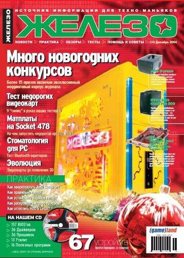 Много новогодних конкурсов Много новогодних ... - Xakep Online