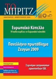 Τεύχος 88 - Ελληνική Ομοσπονδία Μπριτζ
