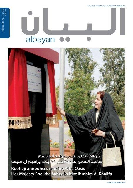 HH Shaikha Sabeeka inaugu