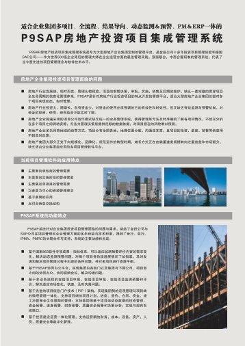 P9SAP房地产投资项目集成管理系统