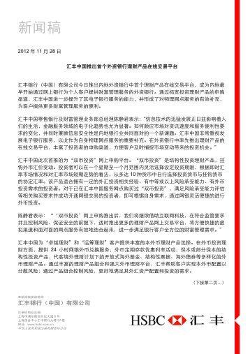 新闻稿 - 汇丰银行