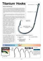 Titanium® Hooks - Robinson
