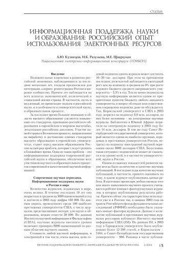 информационная поддержка науки и образования: российский ...