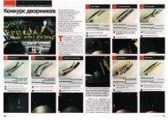 Zeitschrift Za Ruljom Nr.9 Septemberheft 2010 Moskau Russische ...