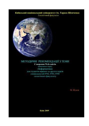 Створення Web-сайтів - Геологічний факультет - Київський ...