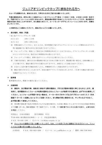 Jrオリンピックカップ選手の皆さんへ - JMA 公益社団法人 日本山岳協会