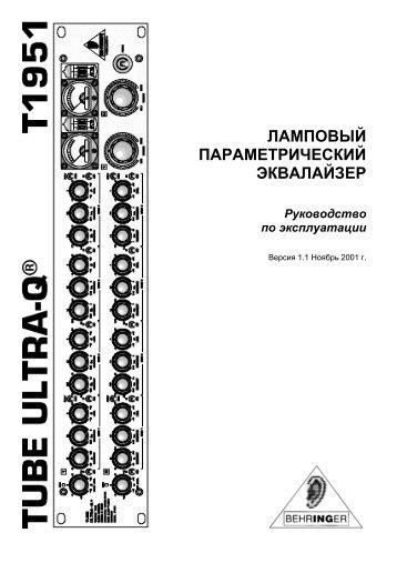 ЛАМПОВЫЙ ПАРАМЕТРИЧЕСКИЙ ЭКВАЛАЙЗЕР - MuzzShop.Ru