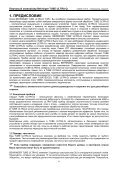 ЛАМПОВЫЙ ПАРАМЕТРИЧЕСКИЙ ЭКВАЛАЙЗЕР - MuzzShop.Ru - Page 6