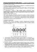 ЛАМПОВЫЙ ПАРАМЕТРИЧЕСКИЙ ЭКВАЛАЙЗЕР - MuzzShop.Ru - Page 7
